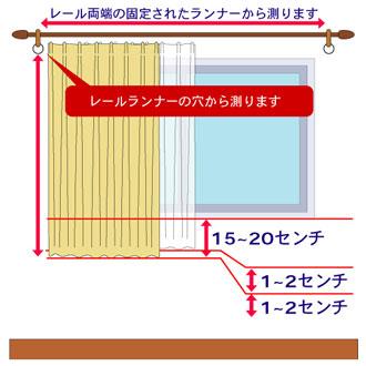 腰高窓(カーテンの場合)