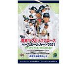 BBM東京ヤクルトスワローズ ベースボールカード2021