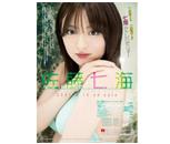 「佐藤七海」ファースト・トレーディングカード