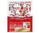 阪神タイガース創設85周年記念 ベースボールカード The Legendary Players