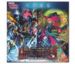 カードファイト!! ヴァンガード ブースターパック第10弾 「虚幻竜刻」