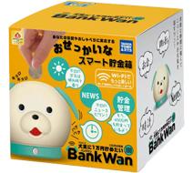 おせっかいなスマート貯金箱 100円玉専用 バンクワン