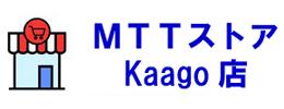 MTTストア
