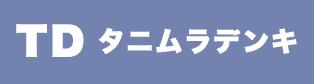 タニムラデンキ