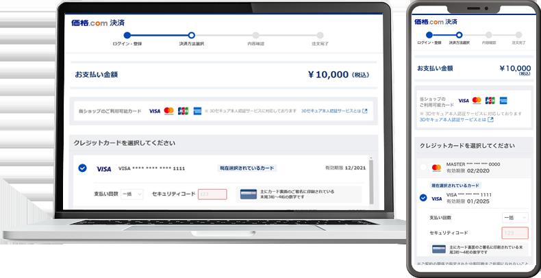 価格.com 決済 画面イメージ