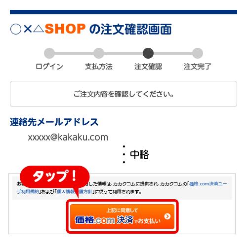 「価格.com決済でお支払い」を選択するイメージ
