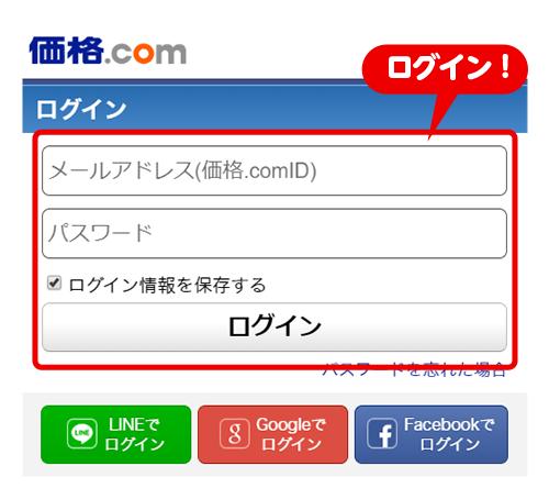 価格.comIDでログインするイメージ
