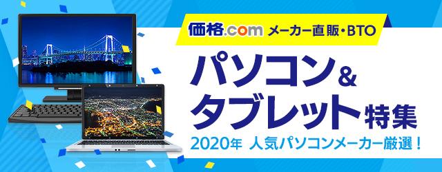 パソコン 価格 com
