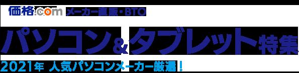 価格.com メーカー直販・BTO パソコン&タブレット特集 2020年 人気のパソコンメーカー厳選!