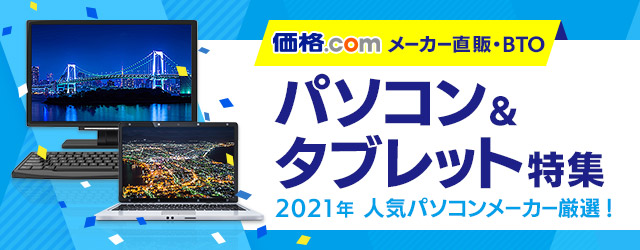 価格.com メーカー直販・BTOパソコン&タブレット特集 2020年 人気のパソコンメーカー厳選!