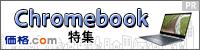 Chromebook特集