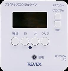 タイマー(照明やCO2添加器具に接続)