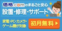 価格.comのまるごと安心 設置・修理・サポート。家電・PC・カメラ・ゲーム機が対象。初月無料!