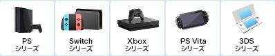 PSシリーズ Switchシリーズ Xboxシリーズ PS vitaシリーズ 3DSシリーズ