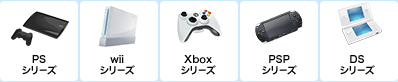 PSシリーズ wiiシリーズ Xboxシリーズ PSPシリーズ DSシリーズ