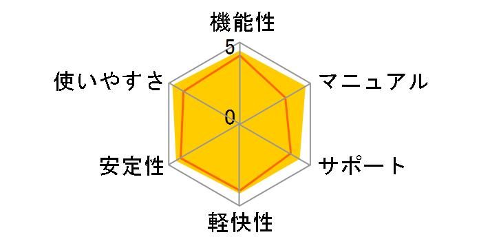 一太郎2020 バージョンアップ版