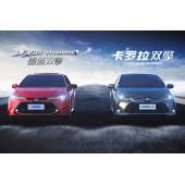 トヨタが中国・広州で新型「カローラ」のセダンを初披露