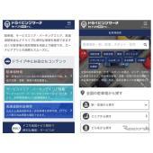 ドコモ地図ナビ powered by いつもNAVI、ドライブ情報検索サイトをリリース