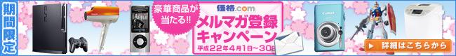 豪華賞品が当たる!! 価格.comメルマガ登録キャンペーン