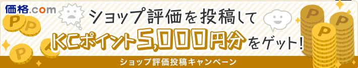 ショップ評価投稿キャンペーン実施中!