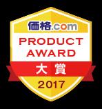 価格.com PRODUCT AWARD 2017 大賞