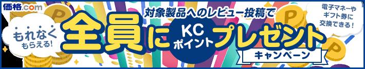 対象製品へのレビュー投稿で全員にKCポイントプレゼントキャンペーン