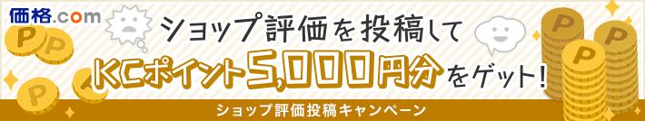 ショップ評価を投稿してKCポイント5,000円分をゲット!ショップ評価投稿キャンペーン