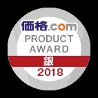 価格.com PRODUCT AWARD 2018 銀賞