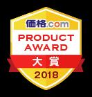 価格.com Product Award 2018 大賞