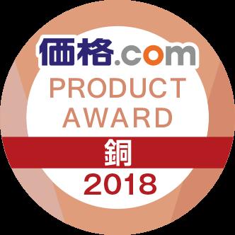 価格.com PRODUCT AWARD 2018 銅賞
