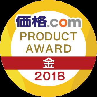 価格.com PRODUCT AWARD 2018 金賞