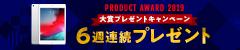 プロダクトアワード2019 大賞プレゼントキャンペーン