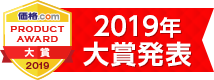 価格.comプロダクトアワード2019 大賞発表
