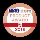 価格.com PRODUCT AWARD 2019 銅賞