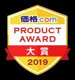 価格.com PRODUCT AWARD 2019 大賞