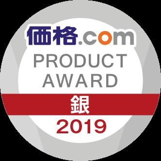 価格.com PRODUCT AWARD 2019 銀賞