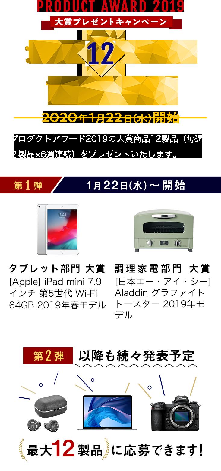 価格.comプロダクトアワード 大賞プレゼントキャンペーン