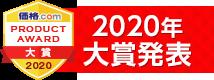 価格.comプロダクトアワード2020