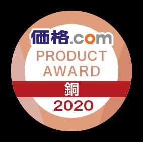 価格.com PRODUCT AWARD 2020 銅賞