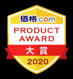 価格.com PRODUCT AWARD 2020 大賞