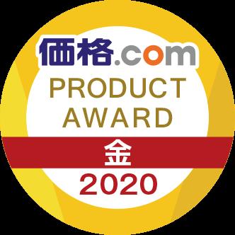 価格.com PRODUCT AWARD 2020 金賞
