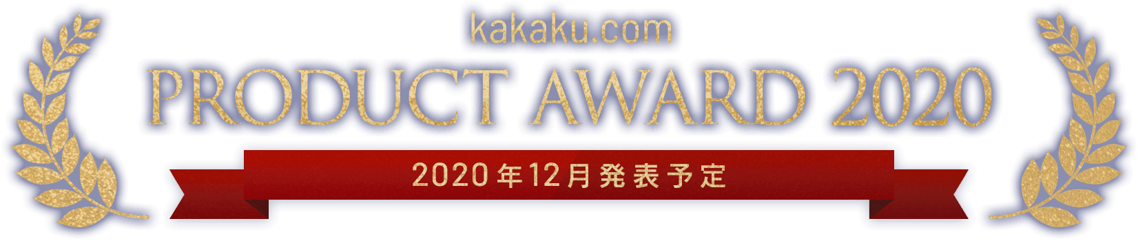 kakaku.com PRODUCT AWARD 2020 2020年12月発表予定