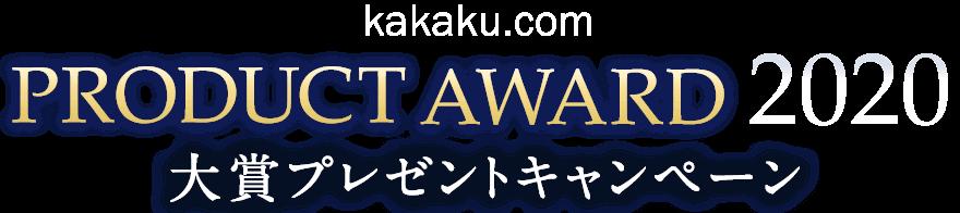 kakaku.com PRODUCT AWARD 2020 大賞プレゼントキャンペーン