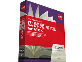 広辞苑 第六版 for ATOK の製品画像