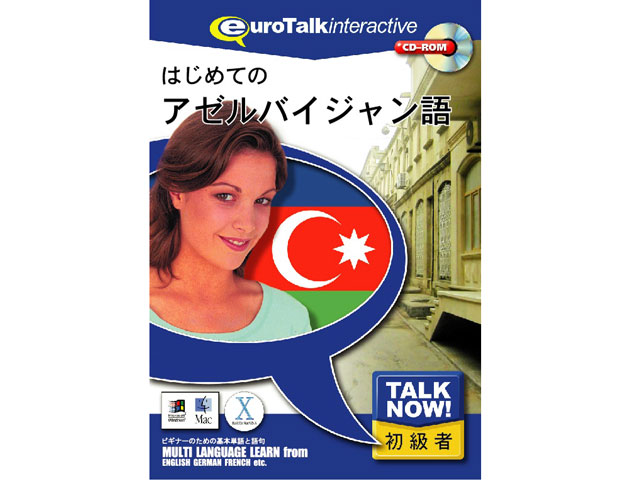 価格.com - Talk Now はじめてのアゼルバイジャン語 の製品画像