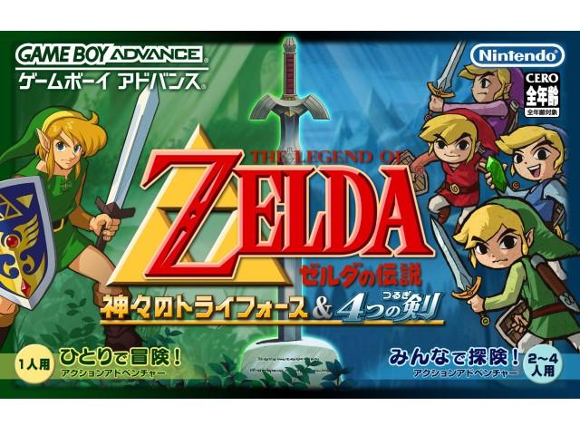 ゼルダの伝説 神々のトライフォース\u00264つの剣 の製品画像