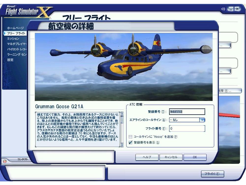 『ゲーム イメージ画面3』 マイクロソフト フライト シミュレータ X の製品画像