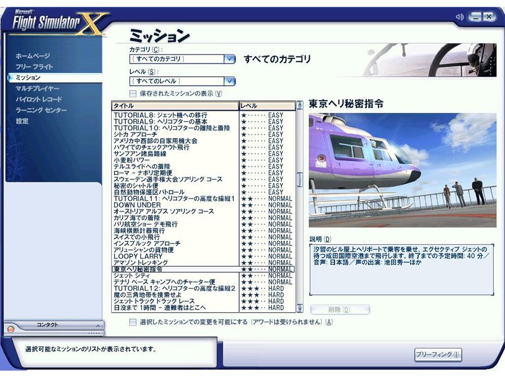 『ゲーム イメージ画面4』 マイクロソフト フライト シミュレータ X の製品画像