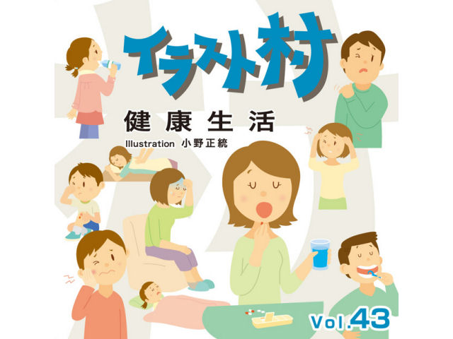 価格com イラスト村 Vol43 健康生活 の製品画像