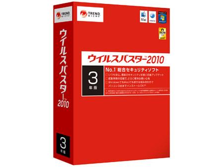 ウイルスバスター2010 3年版 の製品画像